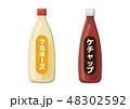 【食材・シリーズ】 48302592
