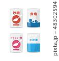 【食材・シリーズ】 48302594