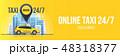タクシー 空車 電話をするのイラスト 48318377