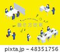 働き方改革 ビジネス 会社員のイラスト 48351756