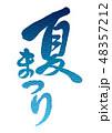 書道 夏祭り 祭りのイラスト 48357212