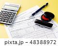 住宅借入金等特別控除額の計算明細書 書類 確定申告の写真 48388972