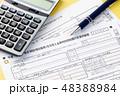 住宅借入金等特別控除額の計算明細書 書類 確定申告の写真 48388984