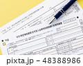 住宅借入金等特別控除額の計算明細書 書類 確定申告の写真 48388986