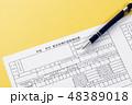 源泉徴収票 申請書類 確定申告の写真 48389018