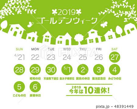 2019年 ゴールデンウィーク カレンダー 48391449