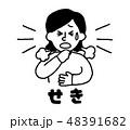 咳をする女性(シンプル) 48391682