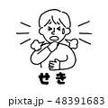 咳をする男性(シンプル) 48391683