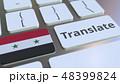 シリア 翻訳 旗のイラスト 48399824