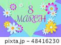8 march banner 48416230