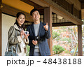 夫婦 旅行 日本家屋の写真 48438188