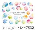 水彩 シャボン玉 カラフルのイラスト 48447532