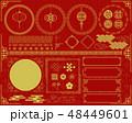 中華風フレーム 48449601