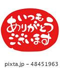 赤い円 いつもありがとうございます 横書き 48451963