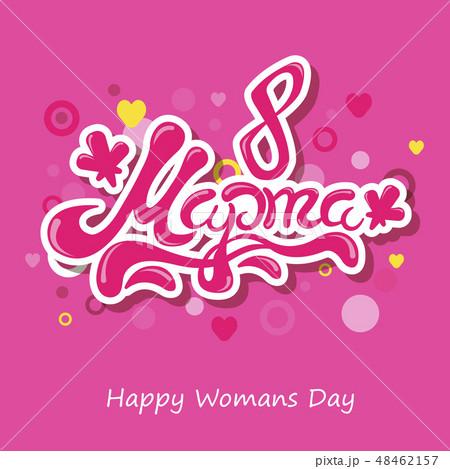 Banner for the International Women's Day. 48462157