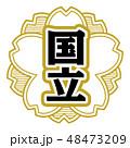 桜型スタンプ 国立 48473209