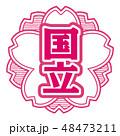 桜型スタンプ 国立 48473211