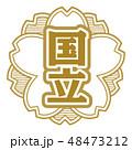 桜型スタンプ 国立 48473212