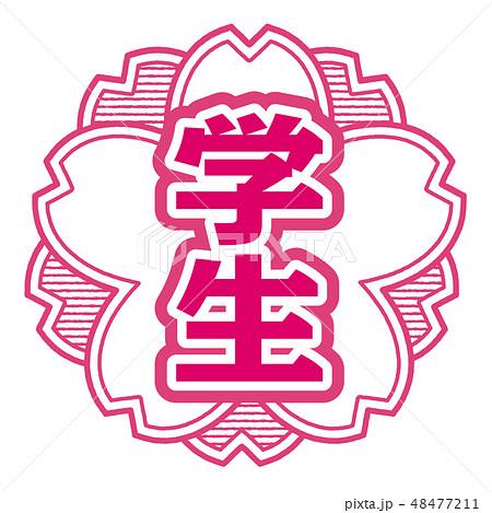 桜型スタンプ 学生 48477211