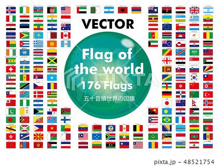 世界の国旗(スクエア・四角)|五十音順176カ国の国旗|ベクターデータ 48521754