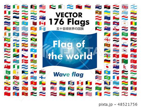 世界の国旗(ゆらめく旗・wave flags)|五十音順176カ国の国旗|ベクターデータ 48521756