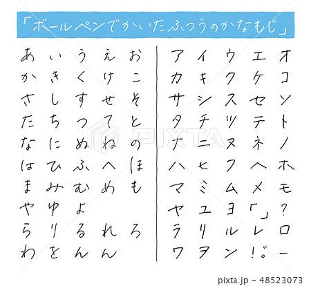 ボールペンの手書き仮名文字のイラスト素材