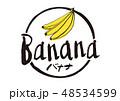 banana 筆文字 48534599
