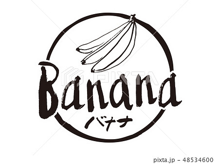 banana 筆文字 48534600