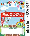 ベクター デザイン フレームのイラスト 48591964