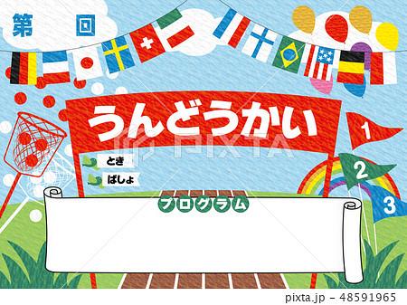 ベクター イラスト デザイン Ai Eps 運動会 体育祭 スポーツイベント A3 テンプレートのイラスト素材
