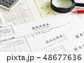 税務調査 経理 財務諸表 貸借対照表 経営 48677636