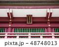 笠間稲荷神社 楼門 扁額 (茨城県笠間市) 2019年3月現在 48748013