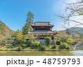 岩国吉香公園 錦雲閣 48759793