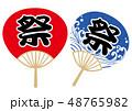 団扇 セット 夏のイラスト 48765982