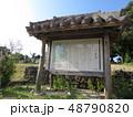 沖縄 離島 八重山 竹富島 おきなわ 南国 日本 観光地 景色 スローな島 自然豊か 琉球  48790820