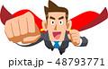 マントをつけて飛ぶビジネスマン 48793771