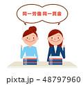 同一労働同一賃金 仕事 女性のイラスト 48797960