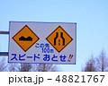 道路標識 路面凹凸あり 幅員減少 48821767
