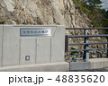 備前♥日生大橋 48835620