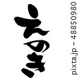 えのき 筆文字 白バックのイラスト 48850980