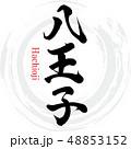 八王子市・Hachioji(筆文字・手書き) 48853152
