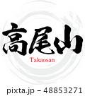 高尾山・Takaosan(筆文字・手書き) 48853271