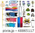 端午の節句鯉のぼりパパーツ 48865117