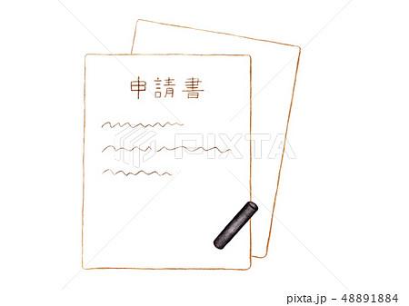 水彩 手描き 持ち物イメージ 申請書2枚 印鑑 48891884