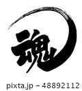魂 筆文字 文字のイラスト 48892112