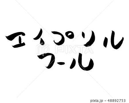 エイプリルフール 筆文字 48892753