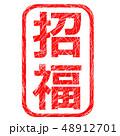 招福 ハンコ スタンプ 48912701