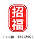 招福 ハンコ スタンプ 48912901