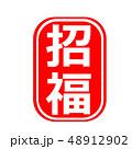 招福 ハンコ スタンプ 48912902