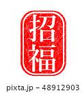 招福 ハンコ スタンプ 48912903